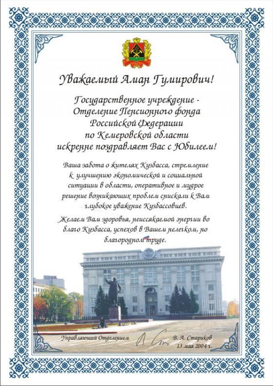 губернатор поздравил директора с днем рождения совсем недавно, чтобы